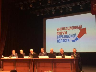 Innovation Forum dedicated to the 80th anniversary of the Saratov region