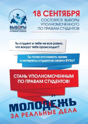 "Start of the project ""The elections of authorized representative for the rights of students"""