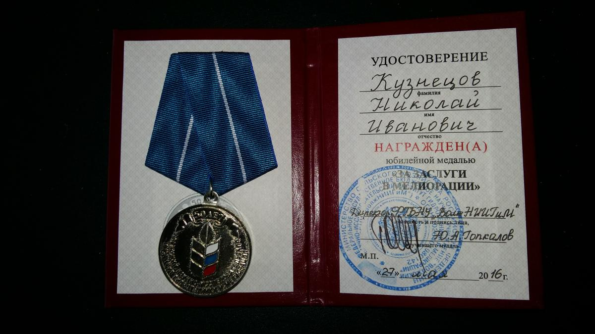 Rector of Saratov State Agrarian University was presented a medal for his services in land reclamation.