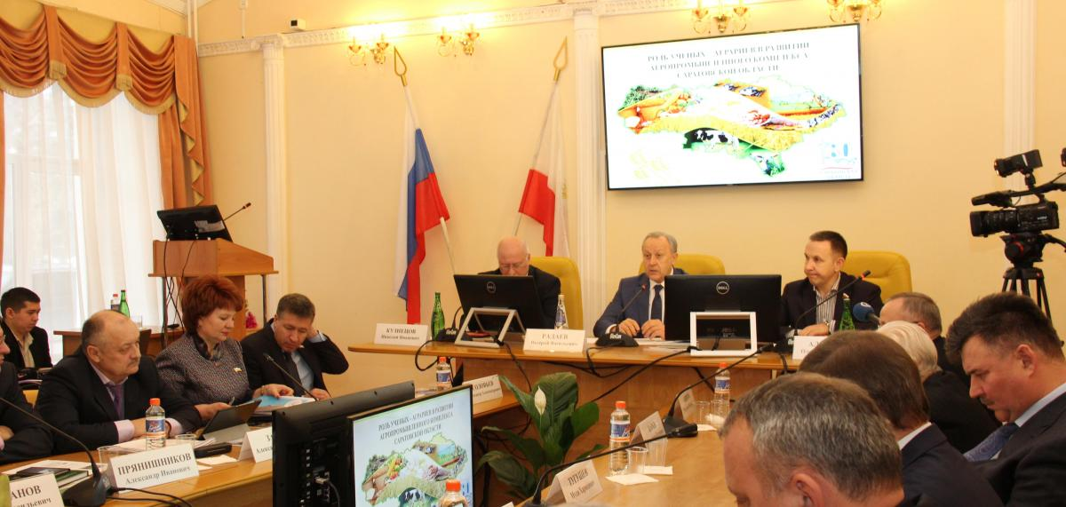 The meeting of Governor V. V. Radaev with the representatives of agrarian science and the heads of agricultural enterprises on development of agricultural sector.