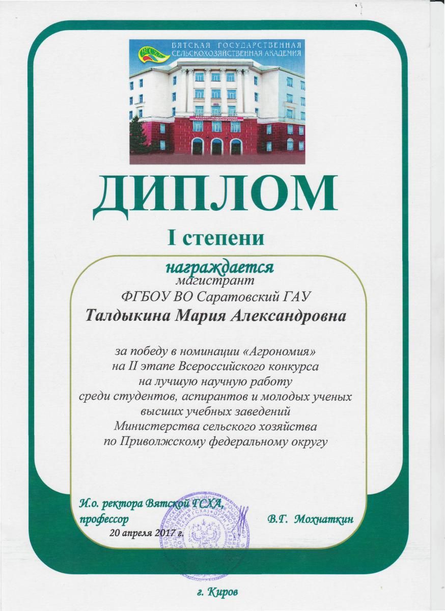 The second round of  Russian competition for the best student's scientific work, as well as  the scientific work of the postgraduate's and  worker's of higher educational institutions of the Ministry of agriculture of the Russian Federation in a dire