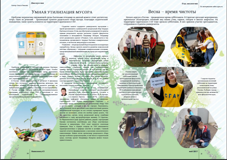 The Student of Saratov State Agricultural University got the prize in the competition for young journalists. Фото 1