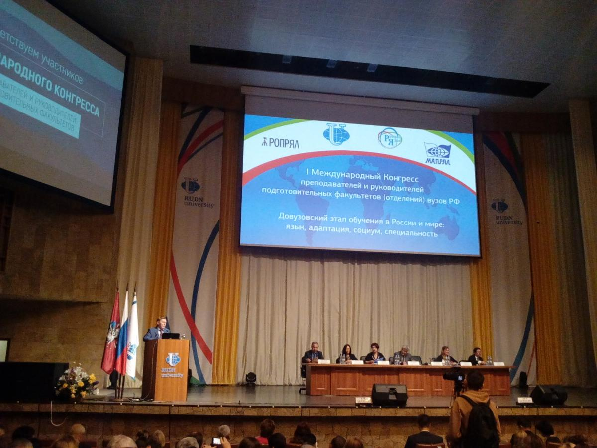 International Congress of Teachers and Heads of Preparatory Faculties in PFUR (Moscow)