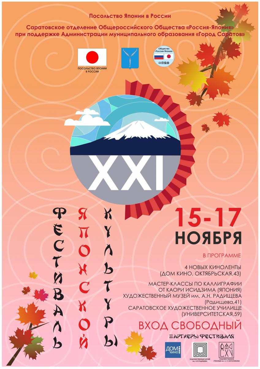 XXI-th Festival of Japanese Culture in Saratov